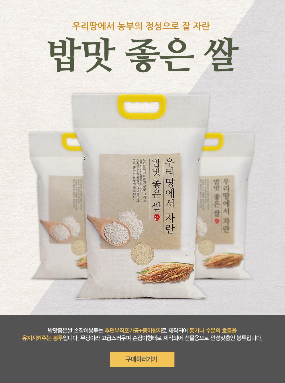 밥맛 좋은 쌀(손잡이 봉투)출시!